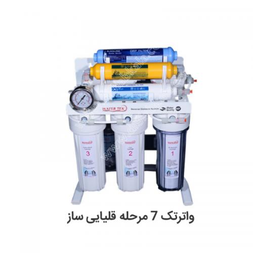 دستگاه تصفیه آب خانگی واترتک 7 مرحله ای با فیلتر قلیایی ساز