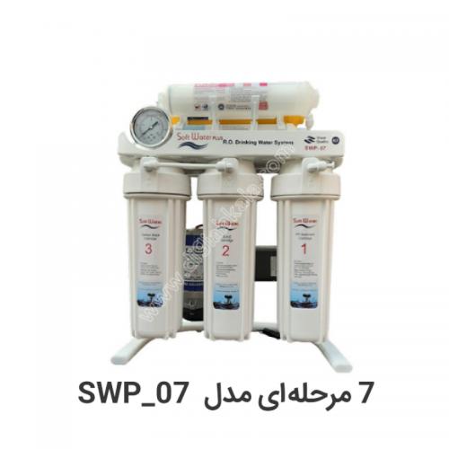 سافت واتر 7 مرحله ای مدل swp