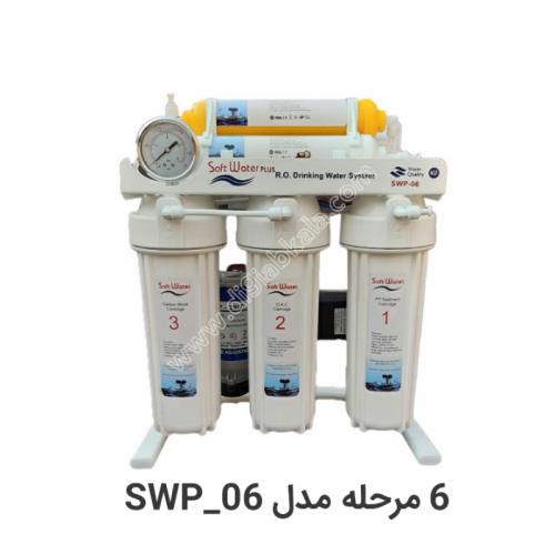 سافت واتر 6 مرحله ای مدل swp