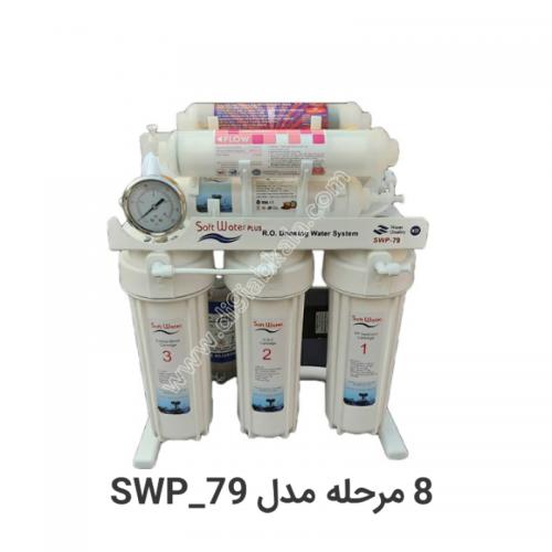 سافت واتر 8 مرحله ای مدل swp