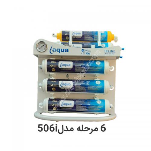 آکوا 6 مرحله ای مدل 506i