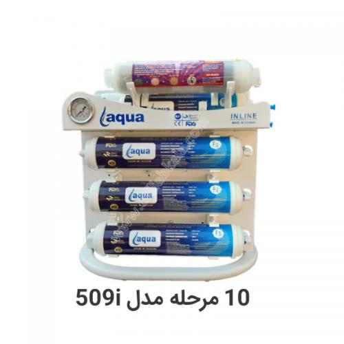 آکوا 10 مرحله ای مدل 509i