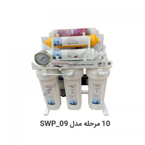 سافت واترپلاس swp-09